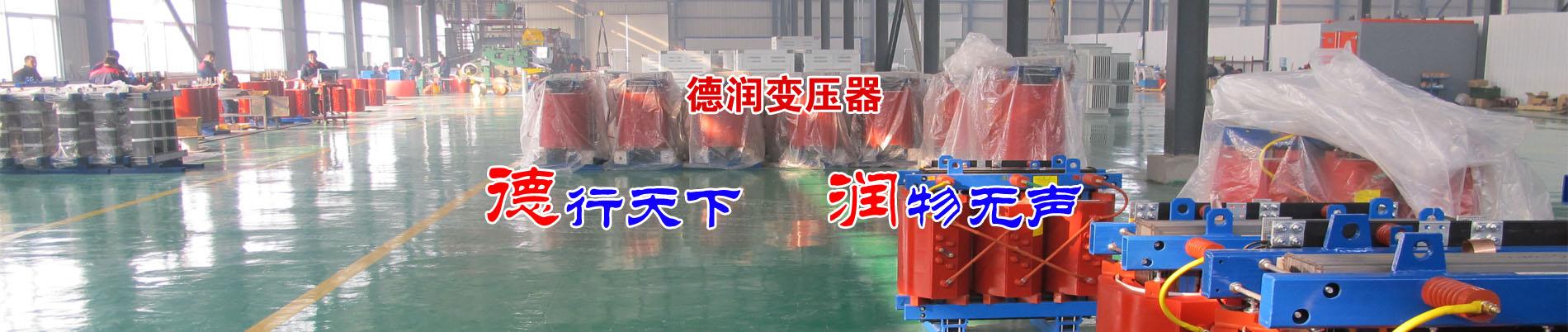 苏州干式变压器厂